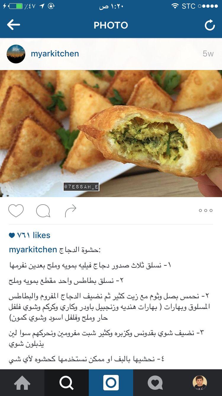 مقبلات بالدجاج Cookout Food Tunisian Food Food Receipes