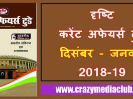 Drishti Current Affairs Today December 2018 - January 2019 ...