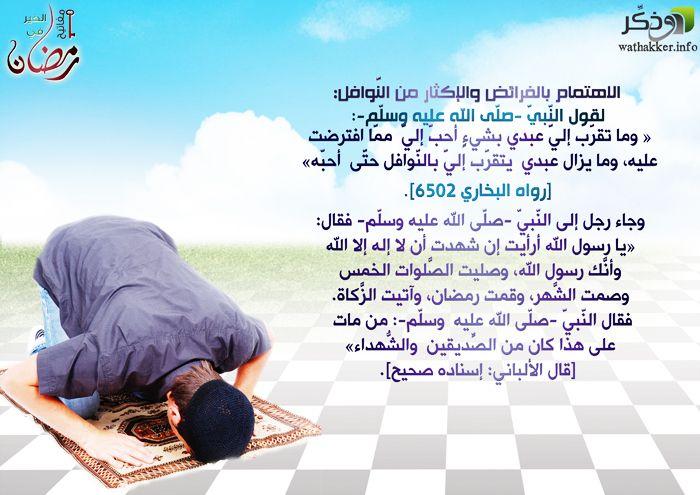 رمضان فرصة للمحافظة على الفرائض والإكثار من النوافل