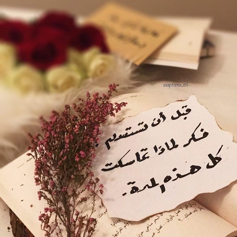 Pin By Ahlam On رمزيات Wise Quotes Arabic Words Positive Notes