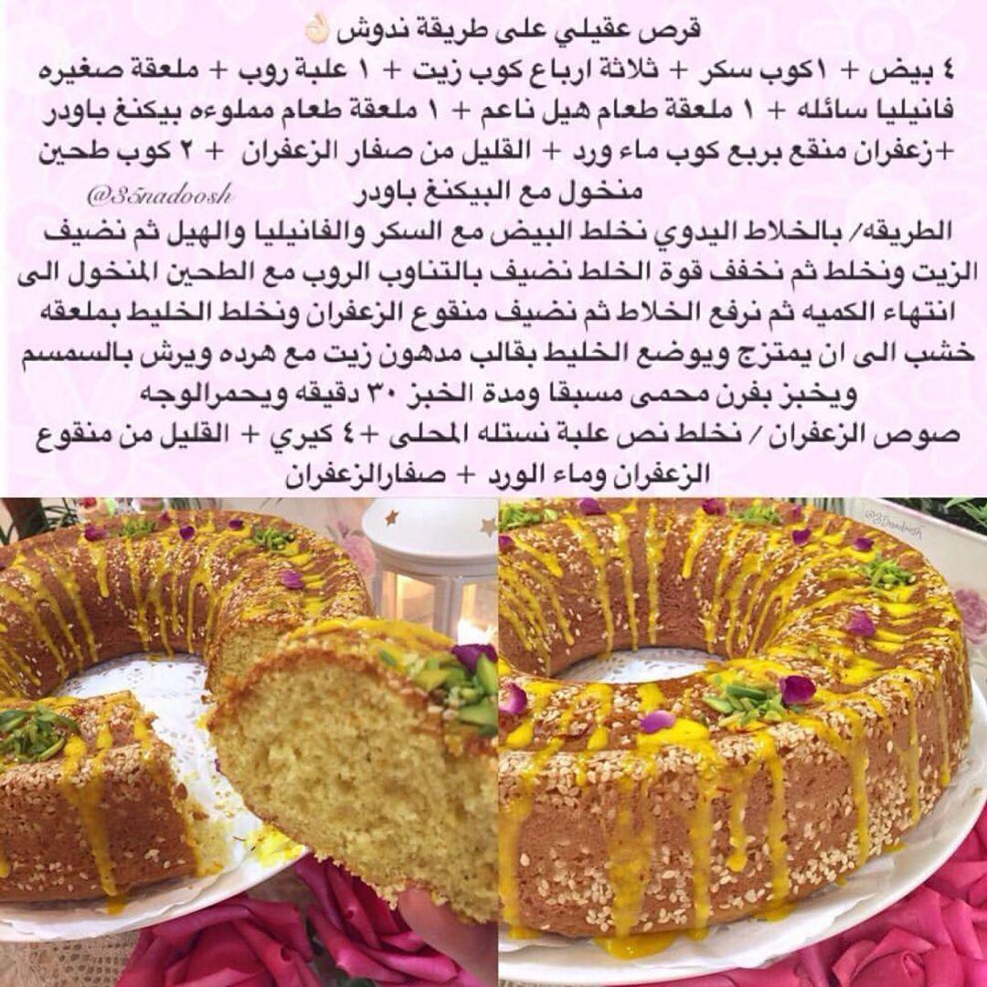 حساب موسوعه الطبخ On Instagram قرص عقيلي 35nadoosh Yummy Food Dessert Cookout Food Sweets Recipes