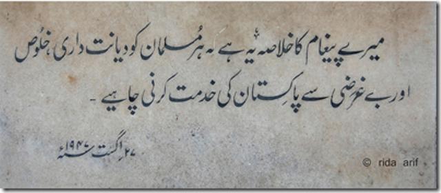 Quaid E Azam Mohammad Ali Jinnah Quotes Sayings In Urdu Download
