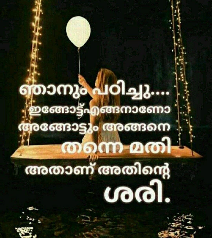 Pin by SruthyLakshmi on മലയാളം ചിന്തകൾ Silence quotes