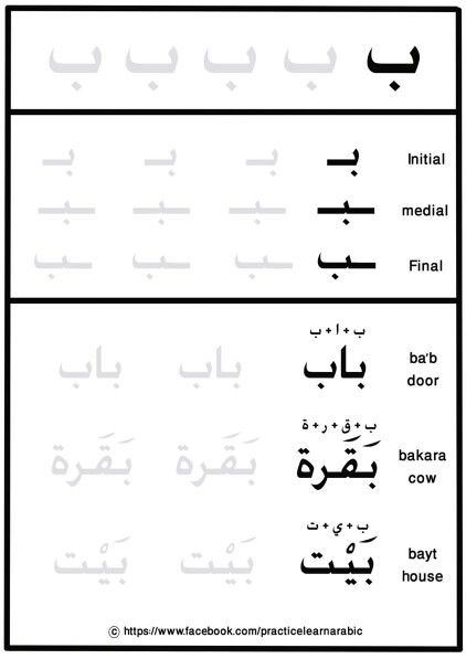 Let S Learn More Words Book حرف الباء Practicelearnarabic For More Exercices Please Join Learn Arabic Alphabet Learn Arabic Language Learn Arabic Online