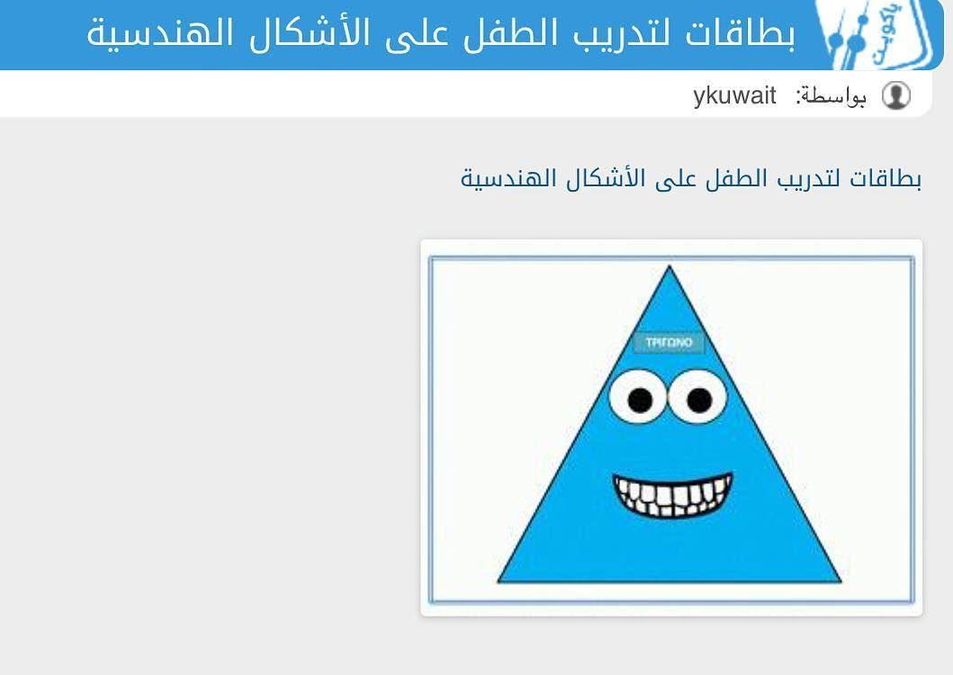 المنهج الوطني الجديد On Instagram بطاقات الاشكال المرحة لتعزيز كفايات رياضيات الصف الاول المنهج الوطني الكويتي المنهج الوطني الجديد للت Enamel Pins Enamel