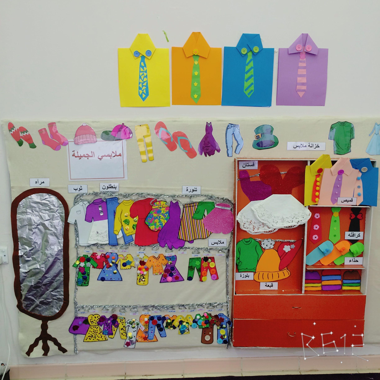 لوحة اعلان وحدة الملبس عمل المعلمة الطفل Fun Crafts For Kids Drawing School Crafts For Kids