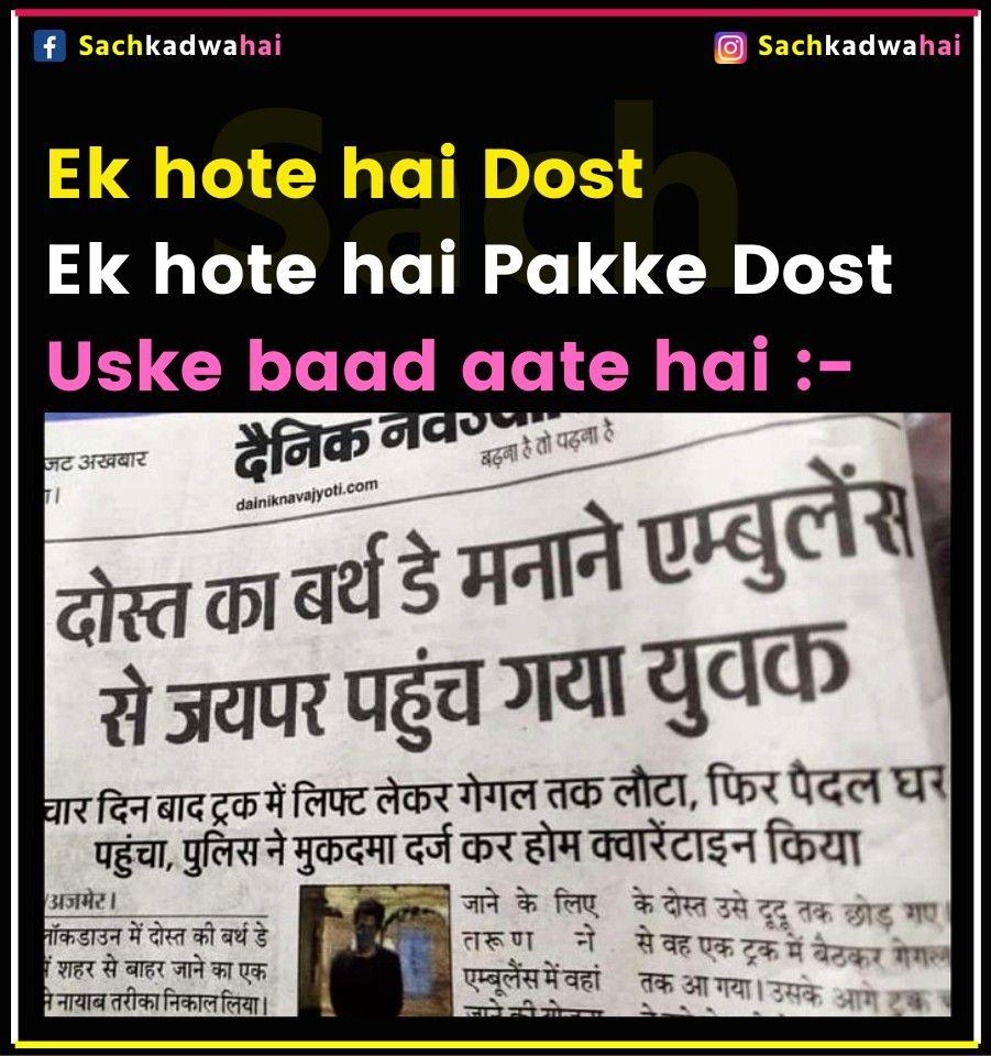 Pin By Shrashti Singh On Fun2shh In 2020 Funny Jokes Jokes Relatable