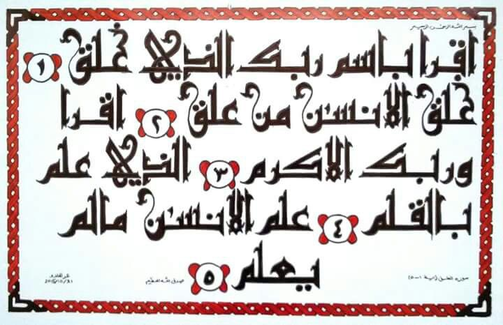بدايه سوره العلق Arabic Calligraphy Calligraphy Arabi