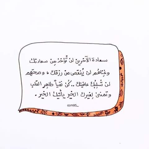 تمنى الخير لغيرك يأتيك الخير Today Quotes Heartfelt Quotes Words Quotes