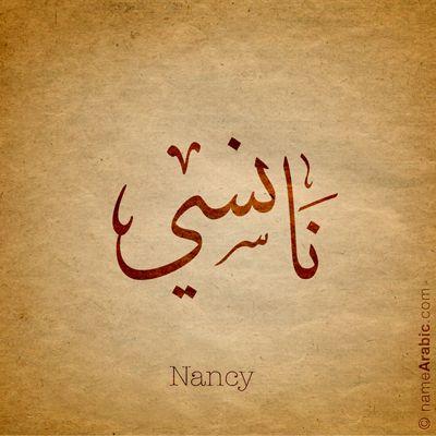 Nancy Arabic Calligraphy Design Islamic Art Ink Inked Name Tattoo Find Your Name At Namearab Tatuajes De Nombres Tatuaje De Nombre Tatuaje De Muerte