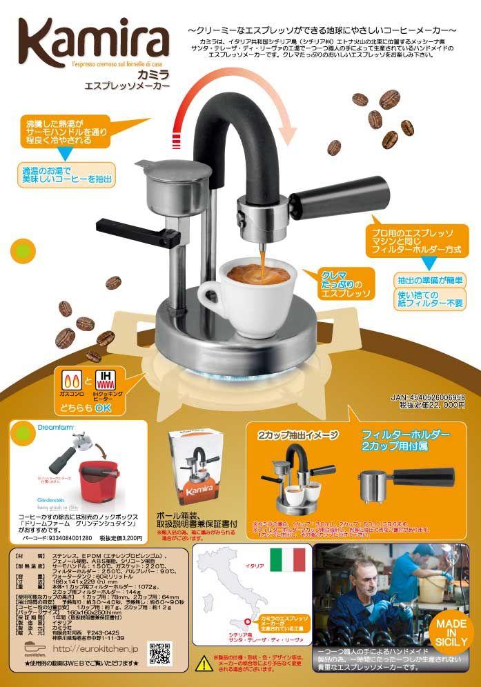 カミラ Kamira エスプレッソメーカー Espresso Maker クレマたっぷりの美味しいエスプレッソができる ガス火 ih対応 ハンドメイド イタリア製 紙フィルター不要 珈琲 コーヒー カフェ 直火 エコ 送料無料 動画 エスプレッソ コーヒー カフェ コーヒー