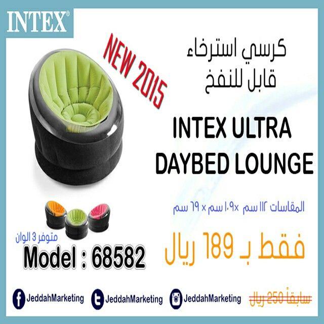 كراسي استرخاء و اسرة هوائية و العاب من شركة انتكس راحة وجودة ومتانة ممتازة للضيوف والرحلات للطلب اتصال او وات Daybed Lounge Intex Daybed