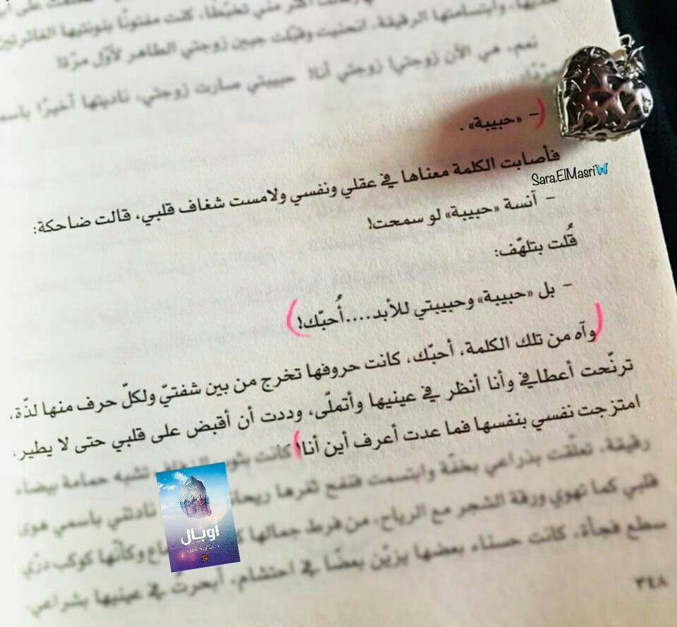 Pin By حنان لاشين On روايات حنان لاشين Jewelry Bracelets Books