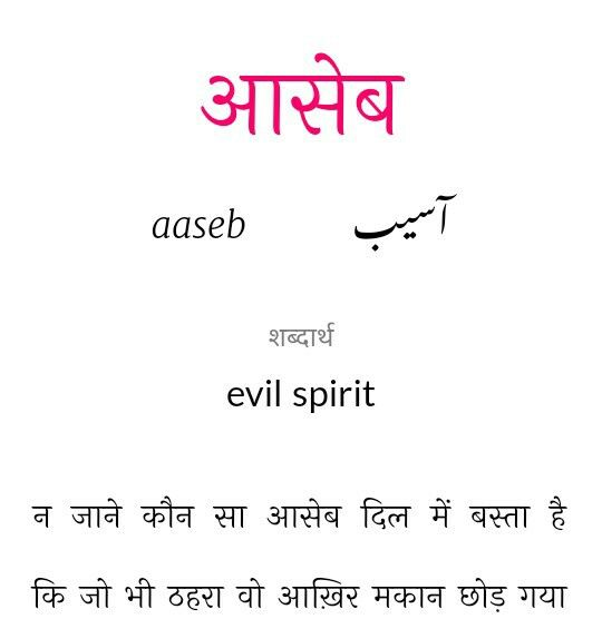 Pin by chandan kumar on Beautiful words | Urdu words with meaning