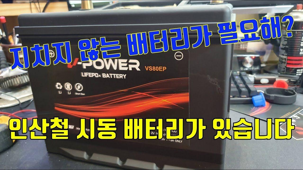 카니발 인산철 시동배터리 장착 및 사용 후기 무시동 Tv 가능 자동차