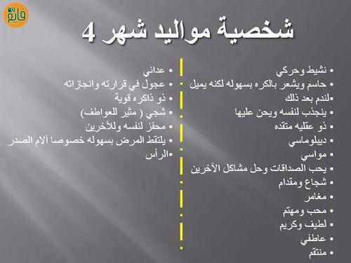 Http Weheartit Com Entry 205017886 Arabic Funny Itachi Uchiha Art Zodiac Horoscope