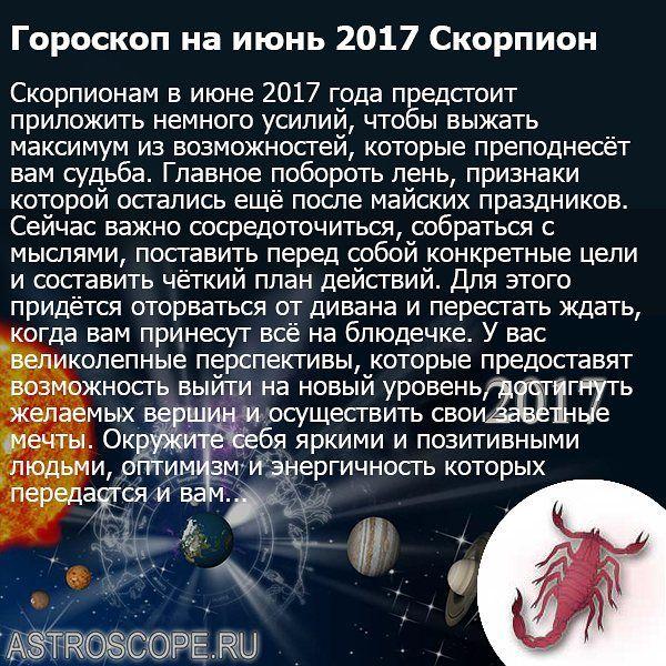 Знак гороскопа скорпион плохой