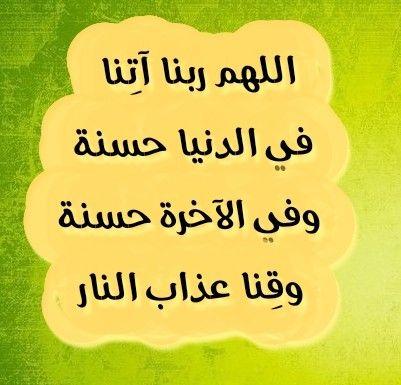 اللهم ربنا آت نا في الدنيا حسنة وفي الآخرة حسنة وق نا عذاب النار Aia Dua