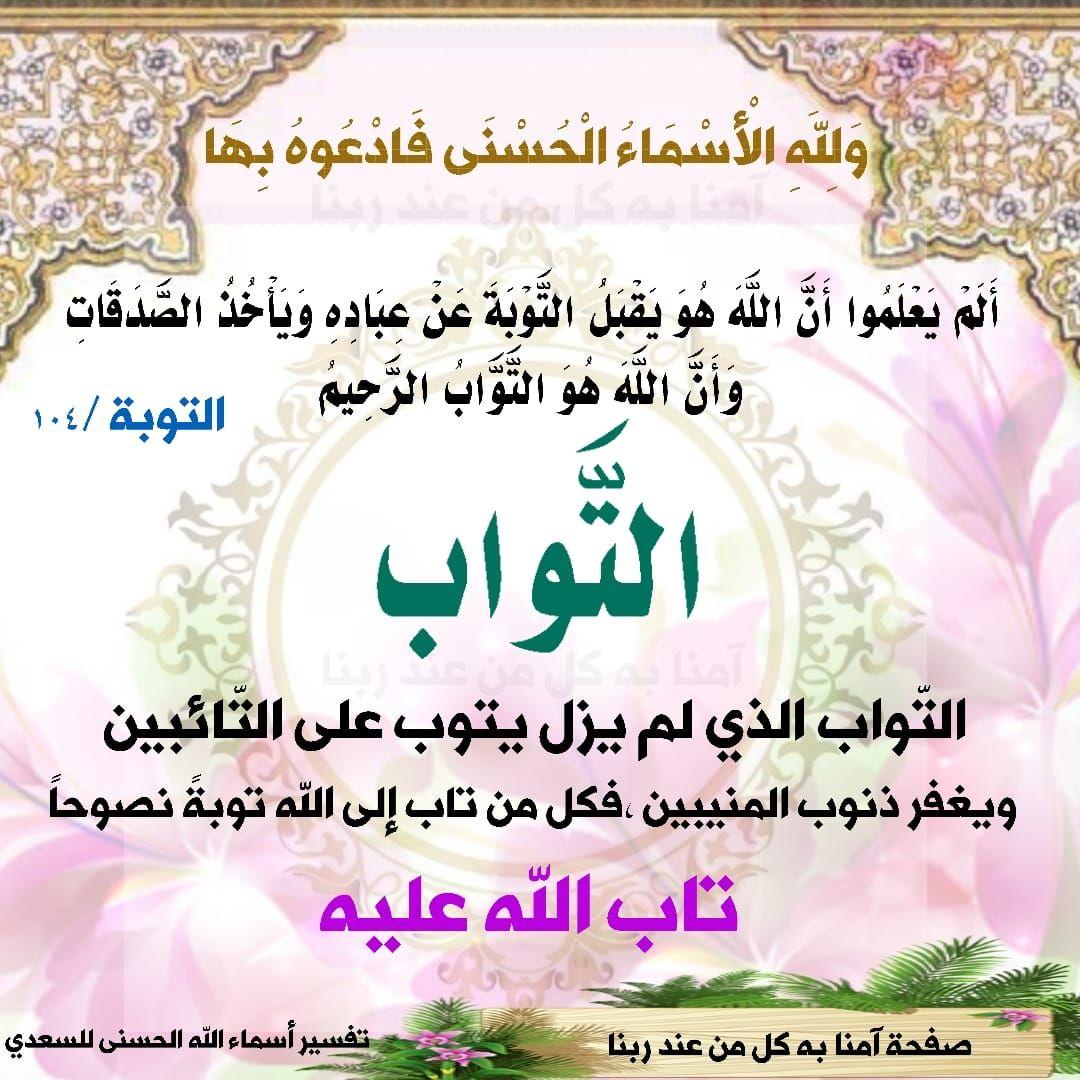 Pin By Essam Sayed Mohamed On أسماء الله الحسنى Quran Allah