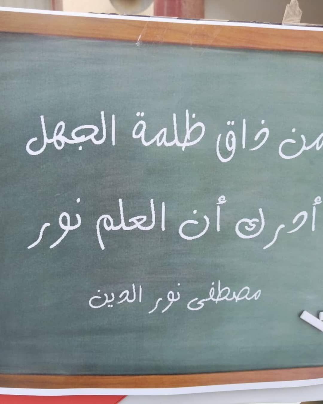 برنامج إذاعي لقسم التربية الفنية من ذاق ظلمة الجهل أدرك أن العلم نور مصطفى نور الدين Art Quotes Chalkboard Quote Art Chalkboard Quotes
