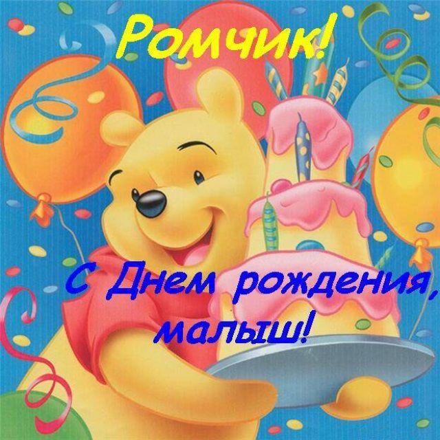 Композиторов именами, анимации картинки с днем рождения роману