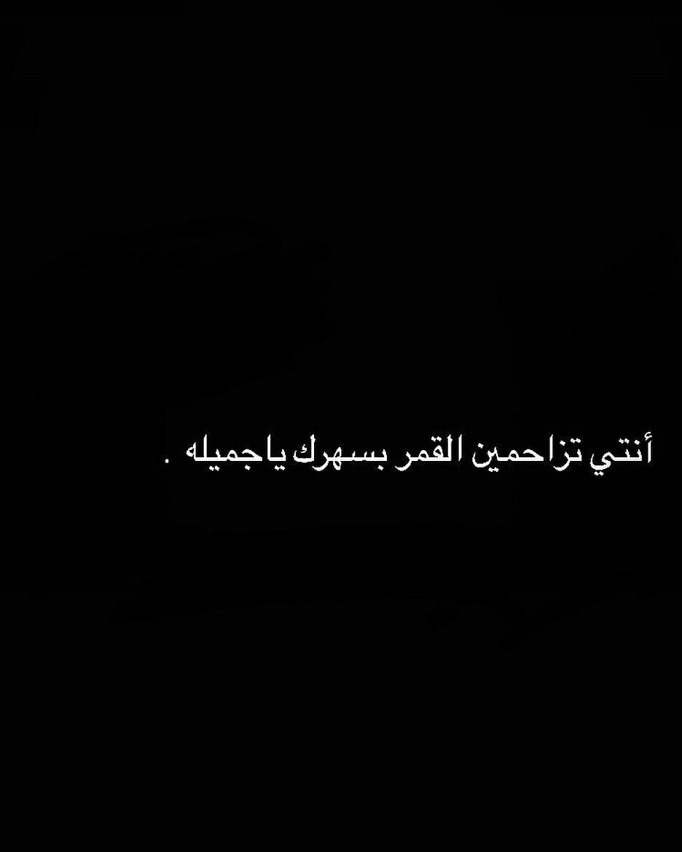 بين الحبيب والجميله رسالة هنام حاضر يا قمر Love Smile Quotes Quran Quotes Inspirational Arabic Tattoo Quotes