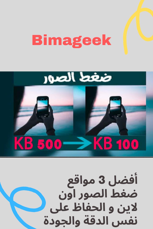 أفضل 3 مواقع ضغط الصور اون لاين و الحفاظ على نفس الدقة والجودة Fitbit Wearable