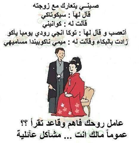 ههههههههههه ناس فاضيه من جد Memes Funny Faces Funny Arabic Quotes Cute Baby Quotes