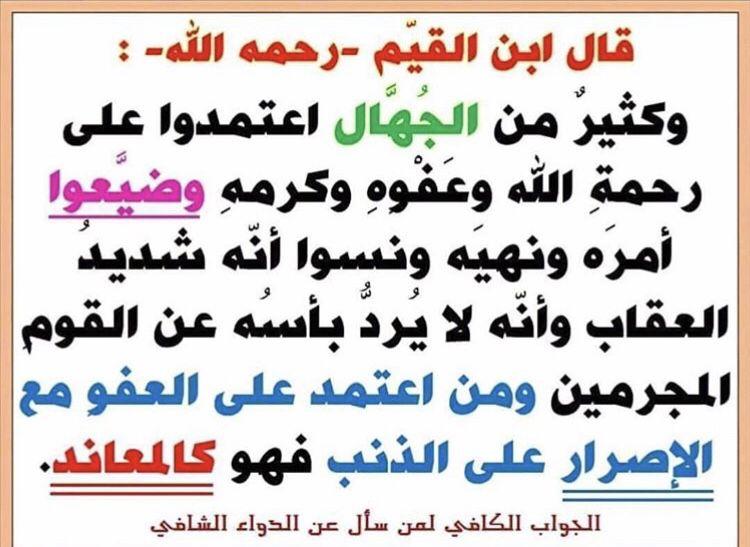 من ضيع أوامر الله Islam Arabic Calligraphy Calligraphy