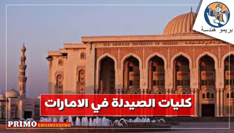 شروط القبول في جامعة المستقبل مصر 2021 والأوراق المطلوبة للتقديم زيادة