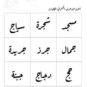 اوراق عمل ونشاطات شيتات تدريبات تدريبات اشكال وكلمات وحركات حرف الجيم Free Worksheets For Kids Worksheets For Kids Islam For Kids