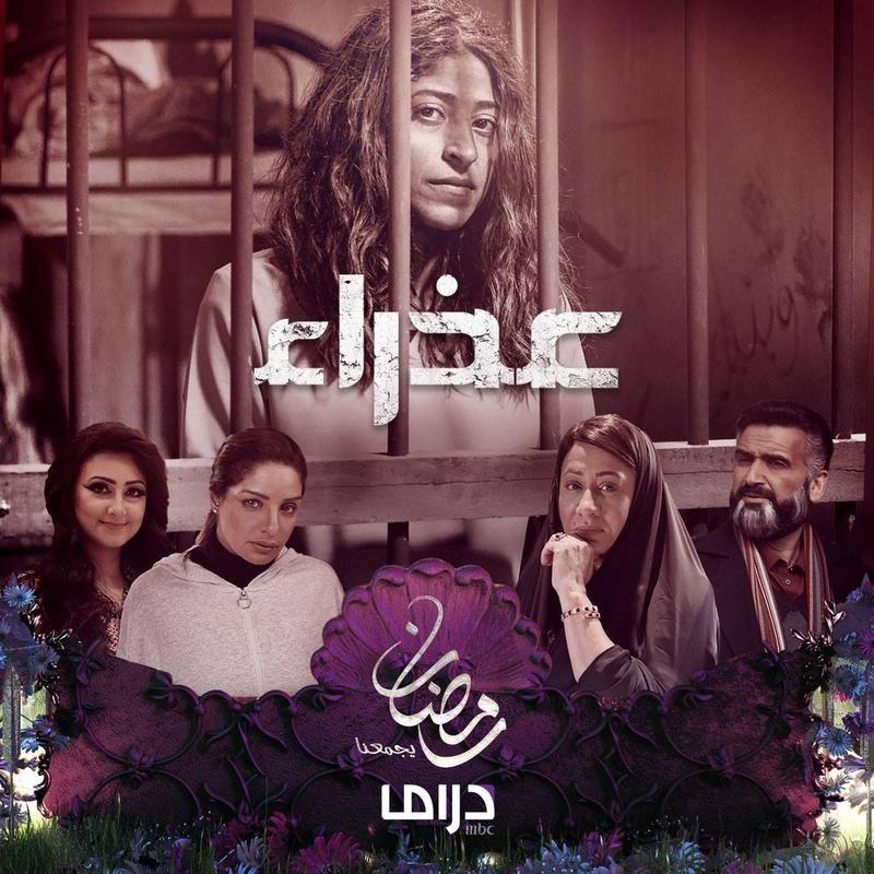 Drama Ramadan دراما رمضان On Instagram حقيقي تابعوا الاكونت الرسمي للفنان يوسف الشريف Youssef Els Fictional Characters Movie Posters Character