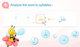 تمرين تفاعلي مقدم من دار المنهل يهدف إلى تعليم الأطفال تحليل الكلمات الى مقاطع في اللغة العربية وتختبرهم فيها وتثري الحصيلة اللغوية لديهم بتعل Words Syllable