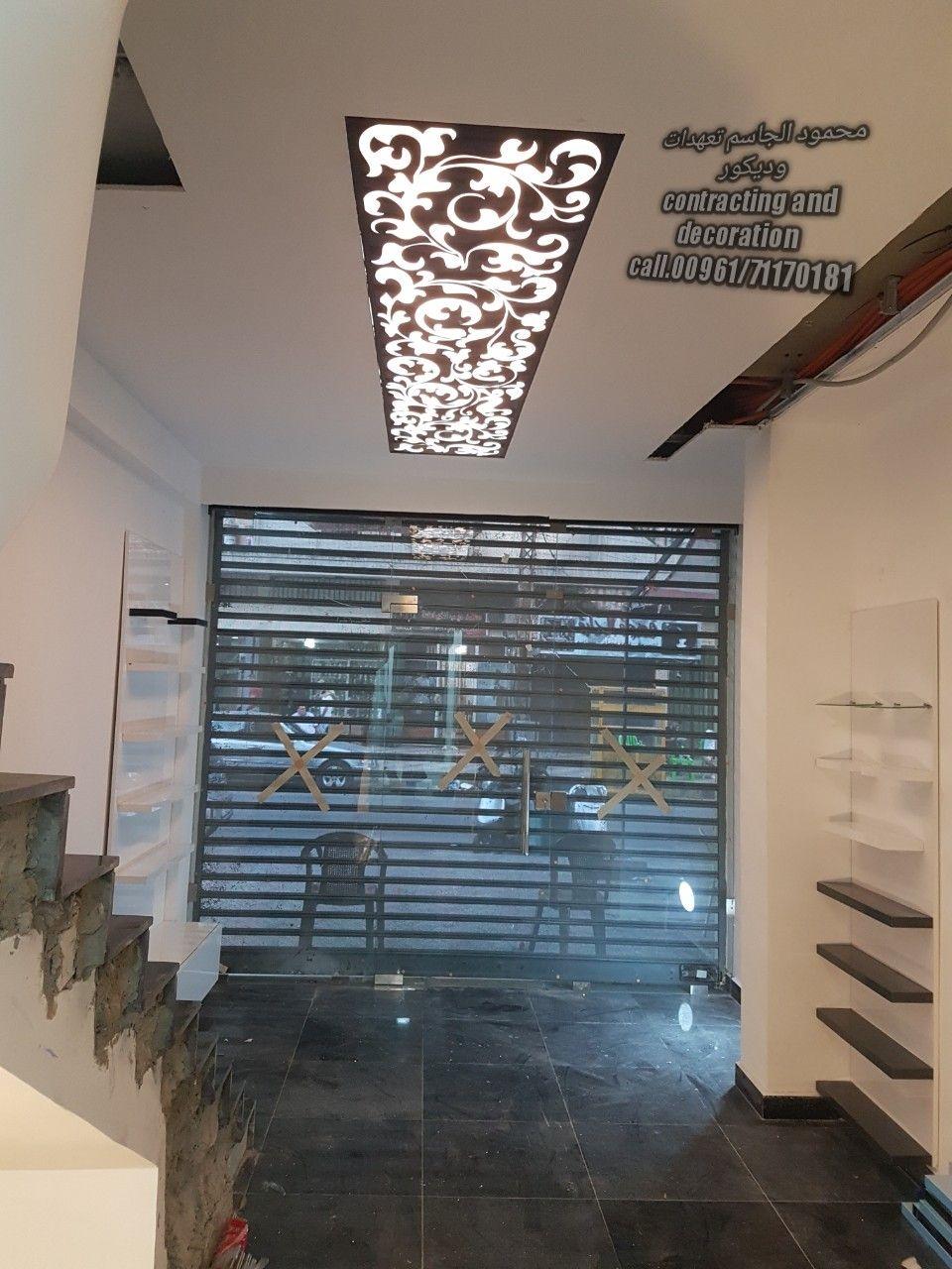 اسرع تنفيذ ديكور داخلي للتواصل 0096171170181 في لبنان محمود الجاسم للتعهدات والديكور والصيانة العامة رقم شركة تنفيذ ديكور محلات منازل شق Decor Home Decor Home