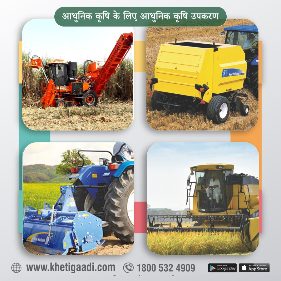 Farm equipment & tractor implements list in india at
