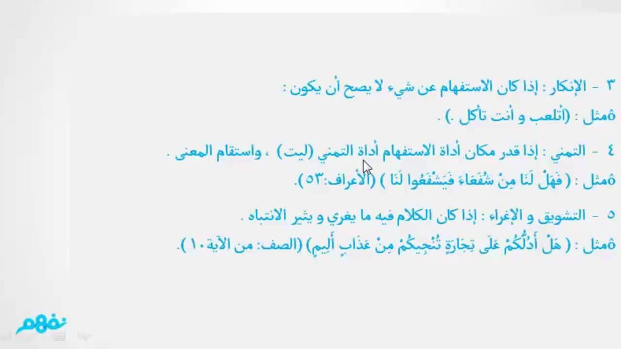 الإستفهام وأغراضه البلاغية لغة عربية للصف الثاني الثانوي Youtube Math Math Equations