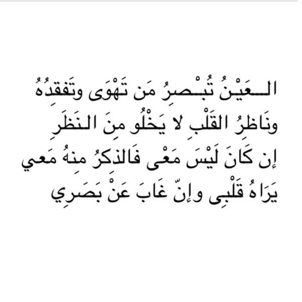 Image Result For شعر غزل Lovely Quote Spiritual Quotes Quotes To Live By