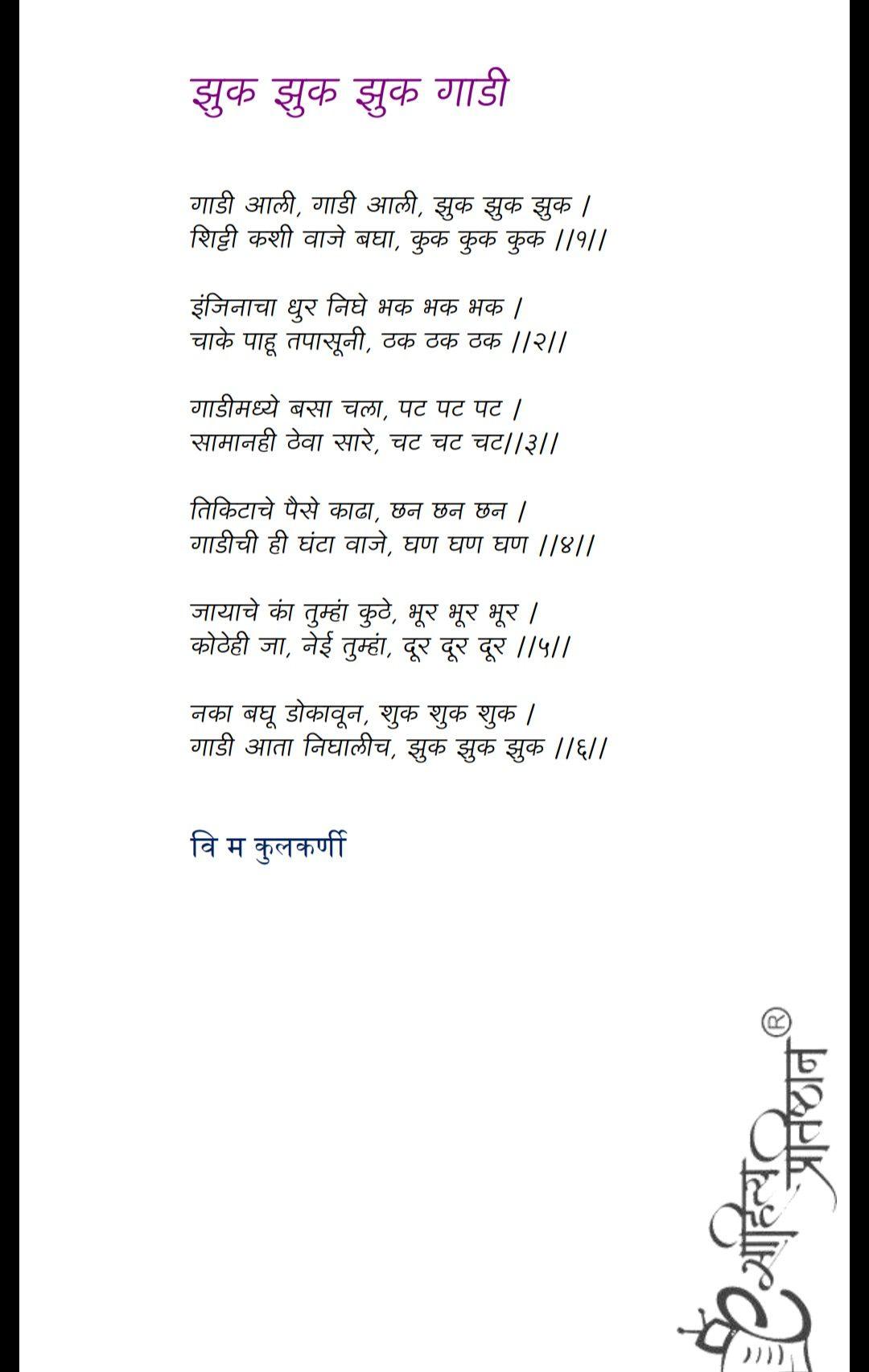 Marathi Poems Collection Wapnil Marathi Poems Friendship Poems Kids Poems