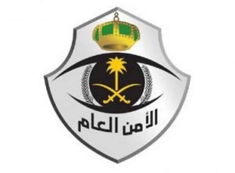 Belbalady تقديم الامن العام 1439 التسجيل في وظائف الامن موقع وزارة الداخلية بوابة التوظيف ابشر Juventus Logo Sport Team Logos Military Jobs