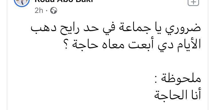خدوني معاكم Girly Art Arabic Jokes Comics Memes