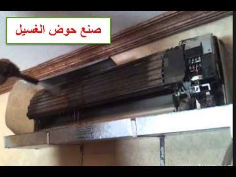 كيف تصنع حوض لغسيل المكيفات السبلت دون فك Comment Creer Un Bassin Pour D Refrigeration And Air Conditioning Track Lighting Hvac