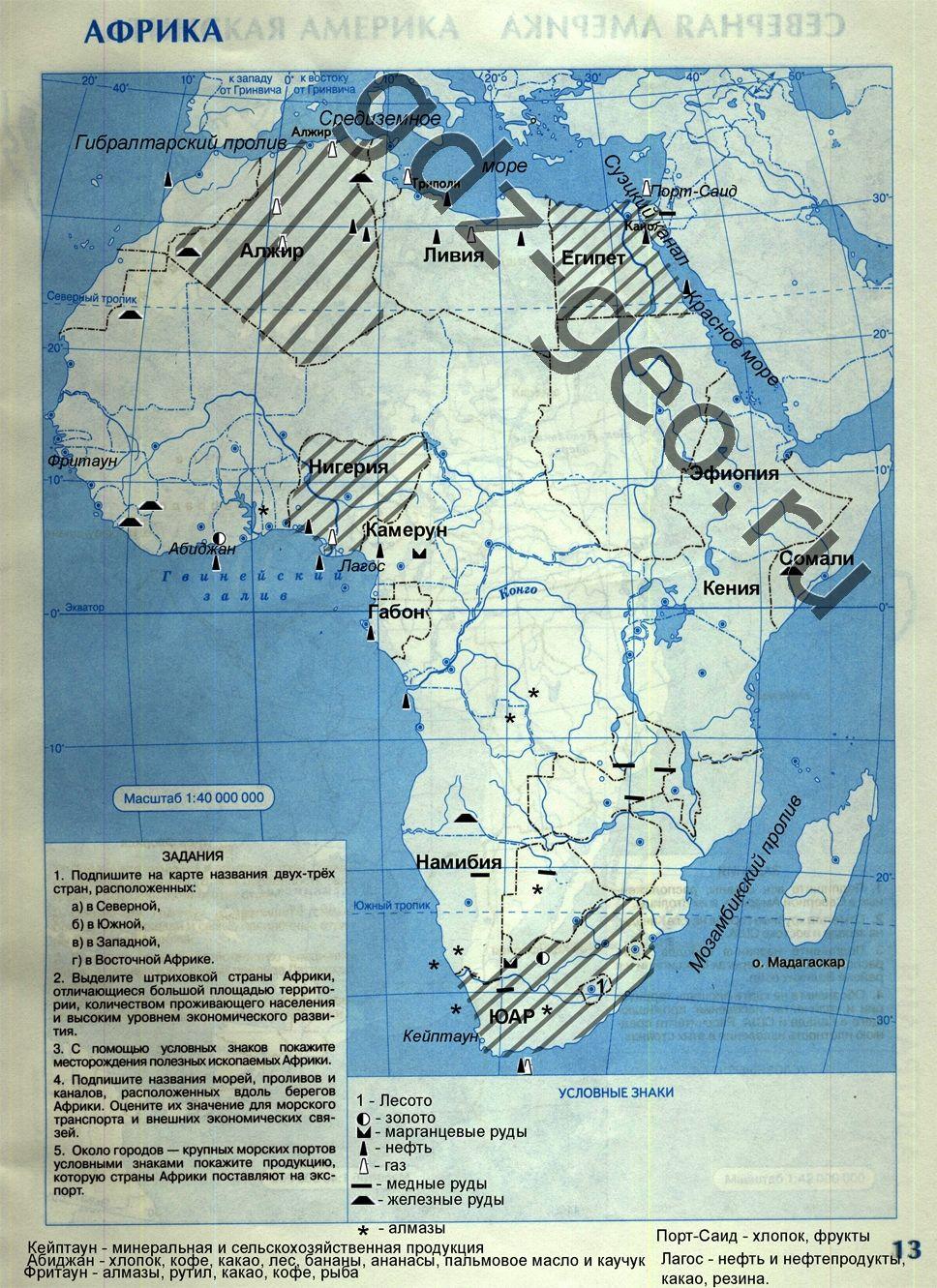 Готовая контурная карта 11 класс общая география