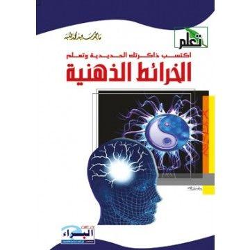 اكتسب ذاكرتك الحديدية وتعلم الخرائط الذهنية Arabic Books Book Lovers Books
