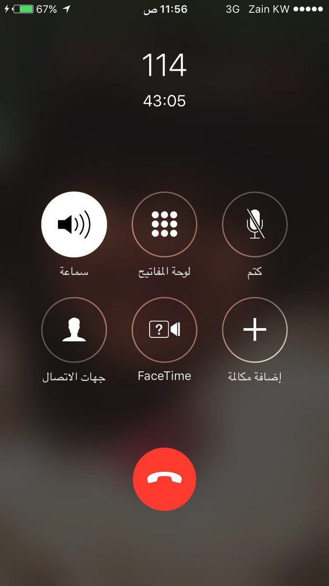 محامي سعد رفاعي Lawyer Kuwait Twitter Incoming Call Screenshot Law Incoming Call
