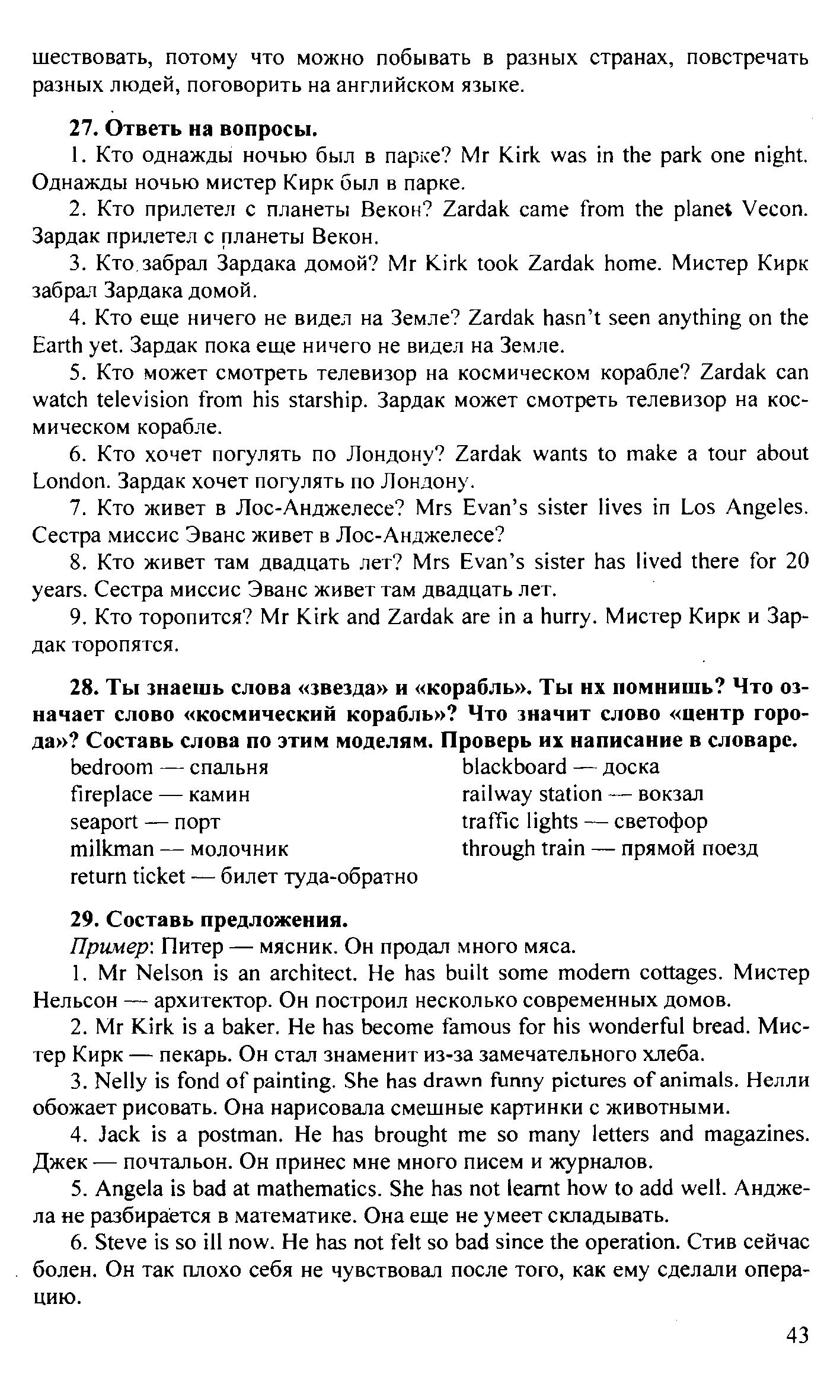 Текст английского языка 10 класс