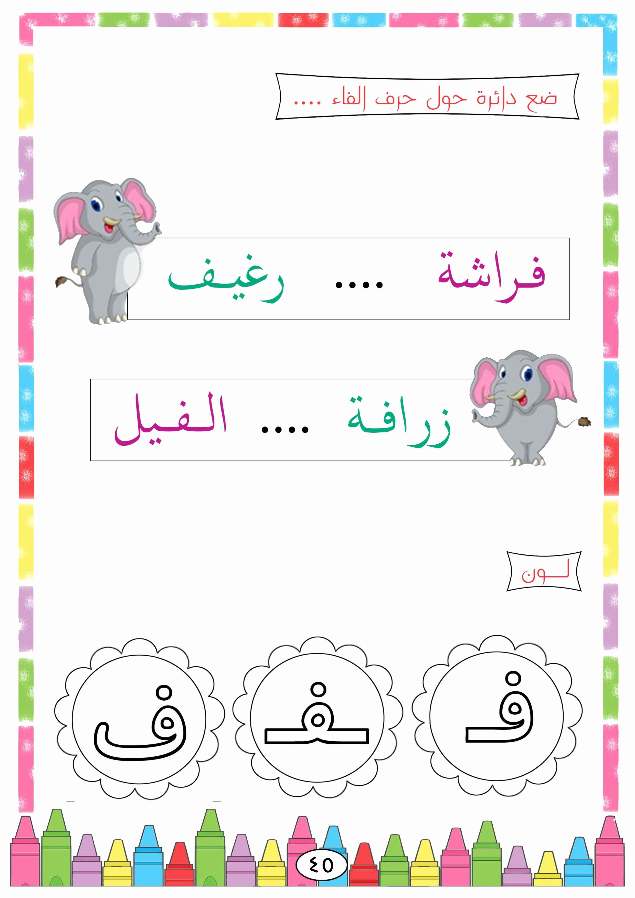 Islamic Coloring Activities With Images