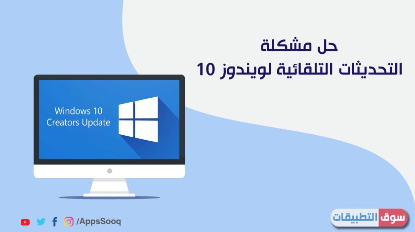 ايقاف تحديثات ويندوز 10 نهائيا بطريقة فعالة وللابد وبدون الحاجة الى برامج Windows 10 Windows The Creator