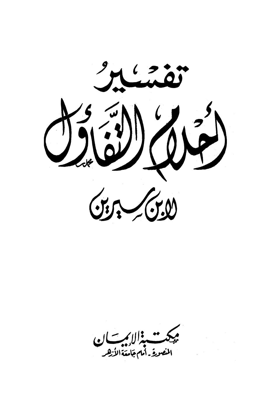 تفسير أحلام التفاؤل لابن سيرين Pdf Calligraphy Arabic Calligraphy