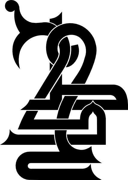 زخارف حروف بالخط الكوفي كلام حب رومانسي اجمل كلمات الحب Arabic Calligraphy Tattoo Arabic Tattoo Calligraphy Tattoo