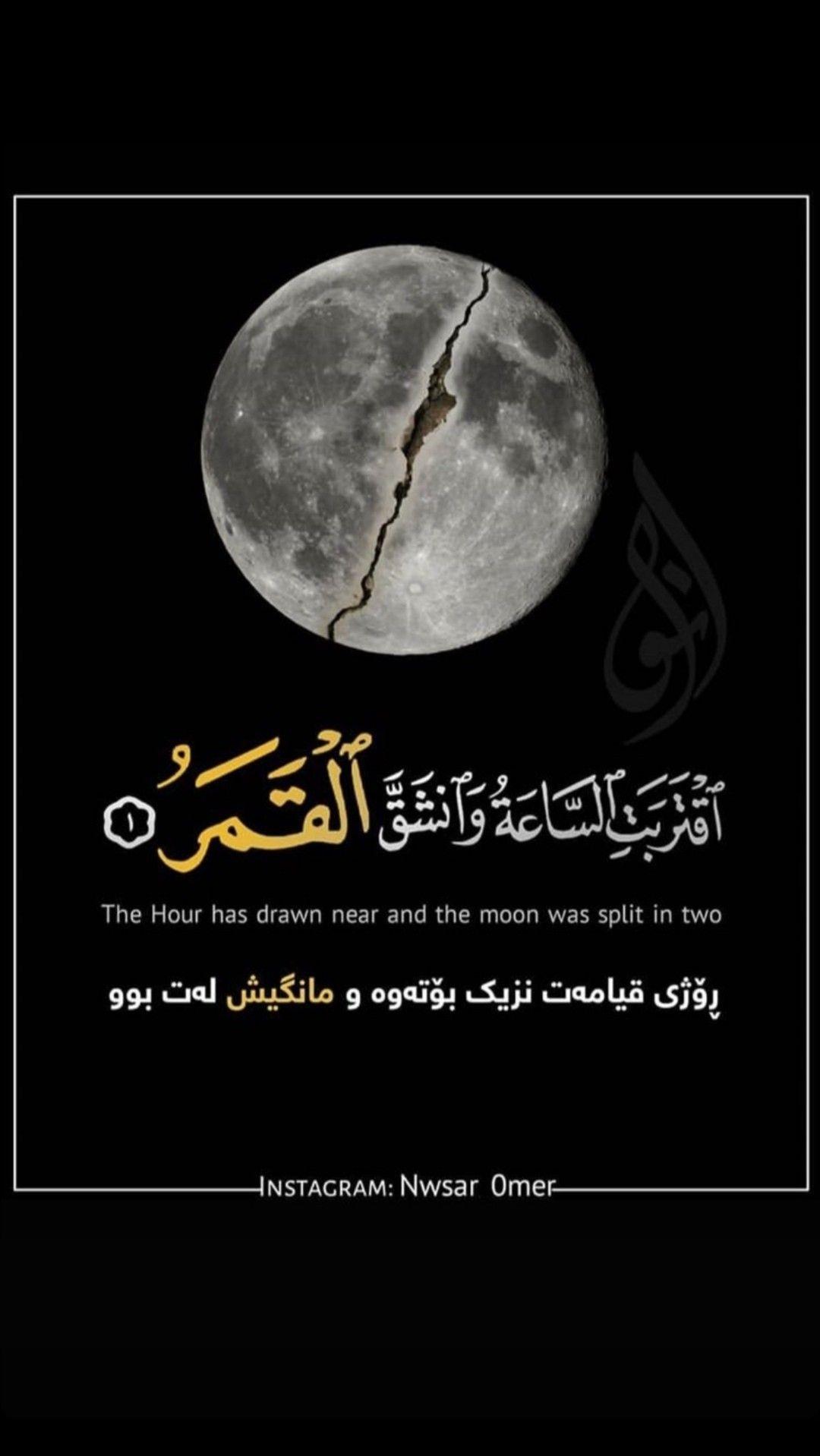 Pin By Shorna On ڤـیـتـامـیـنـات Islamic Quotes Quran Quotes Quran Book